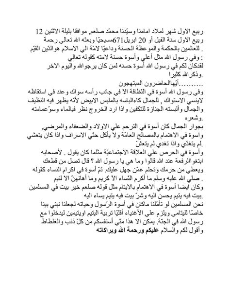 teks pidato bahasa arab