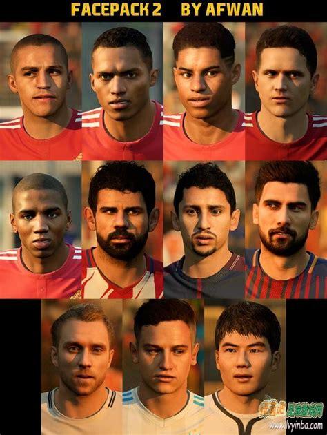 FIFA18_afwan球员脸型补丁v2 - 绿茵吧 - 一个球迷的呼声