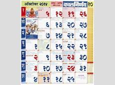 Kalnirnay October 2014 Marathi Calendar Kalnirnay 2014
