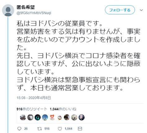 ヨドバシ カメラ 横浜 コロナ