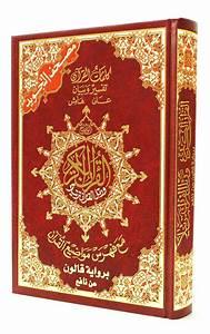Quran Tajweed - Qaloon Reading (14x20cm) - Dar Al-Maarifah ...