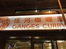 猛烈南瓜在飯桌: 恆河咖喱屋:西灣河最後一夜