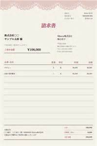 Template For Invoice In Excel 請求書テンプレート レースピンク Misocaテンプレート