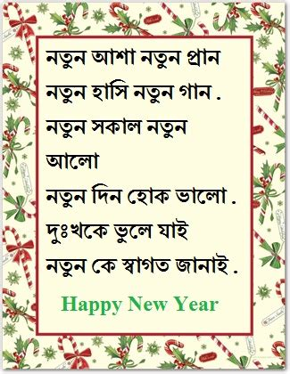 happy new year sms 2020 messages bengali wishes poems quotes