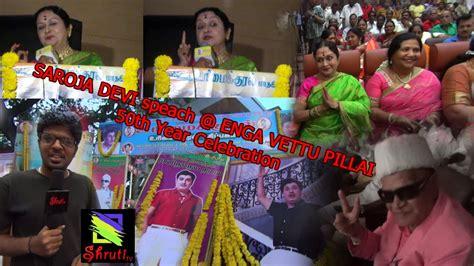 Mgr Enga Veetu Pillai Movie 50 Year Celebration Youtube