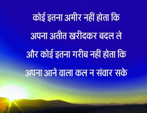 hindi motivational quotes images  whatsapp