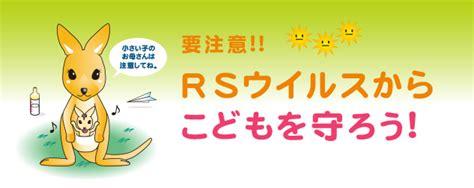 99 948 просмотров • дата премьеры: RSウイルスからこどもを守ろう! | お役立ち情報 | 株式会社 ...