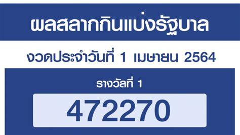 ตรวจหวย ตรวจสลากกินแบ่งรัฐบาล ประจำปี 2564 ผลสลากกินแบ่ง. 'ตรวจหวย' 1 เมษายน 2564 เช็คผล ลอตเตอรี่ 'สลากกินแบ่งรัฐบาล'
