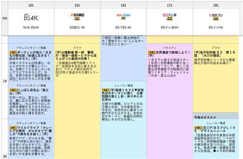 文化 放送 番組 表