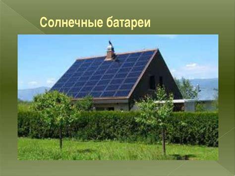 Плюсы и минусы солнечных батарей в плане их воздействия на окружающую среду