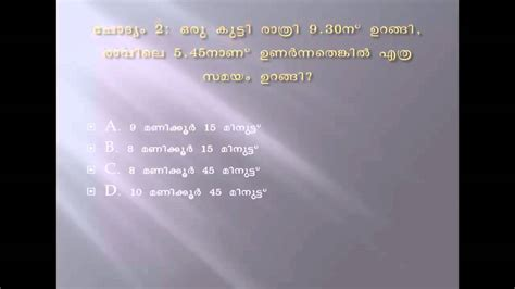 malayalam questionnaire youtube