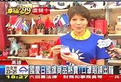 國慶日國旗商品熱賣! 口罩、眼鏡出籠│TVBS新聞網