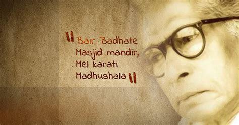 quotes  harivansh rai bachchan poems   hit