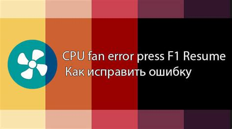 Cpu Fan Error Press F1 To Resume Fix by Cpu Fan Error Press F1 Resume ошибка вентилятора