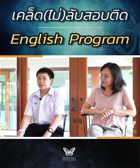 Darwin's English - รู้รอบสอบติด ภาษาอังกฤษพี่ทัน ...