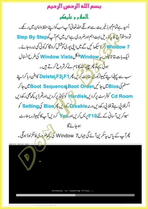computer tips and tricks windows 7 in urdu