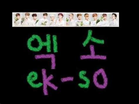 exo hangul name learn exo members hangul name hangul characters