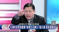 名嘴幹譙趙少康「喪盡天良」 鄭佩芬一句話捅爆國民黨 - 自由娛樂