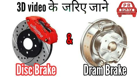 Disc Brakes And Drum Brake System In Car And Bike 1st Part