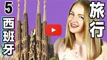 西班牙 巴塞罗那 旅遊 SPAIN BARCELONA - YouTube