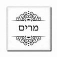 Miriam in Hebrew (Origin) | Hebrew letters, Bible art, Letters