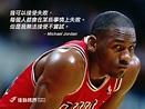 【經典語錄】 -- Michael Jordan - NBA - 籃球 | 運動視界 Sports Vision