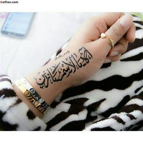 arabic tattoo design arabic calligraphy tattoo