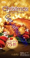 恒生信用卡享大家樂聖誕外賣美食75折優惠 - Get Jetso 著數優惠網