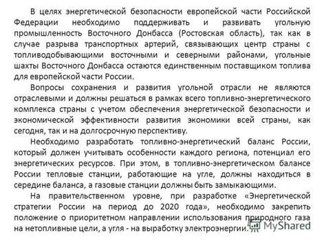 Чумарина А. В Голубев А. В. Перспективы развития подземной газификации горючих ископаемых