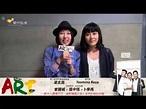 [推薦]知名演員 五熊+蔡函岑推薦 《ART》 - YouTube