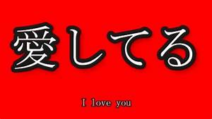How to Say I love you in Japanese - YouTube