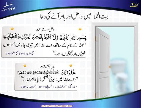 Dua For Entering Bathroom In by Pak Quran Tuition Teaching Qaida And Quran Majeed