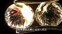 鑽石分辨方法 第二集 - YouTube