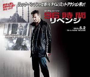 映画「96時間 リベンジ」オフィシャルサイト 2013年5月2日ブルーレイ&DVD ON SALE!