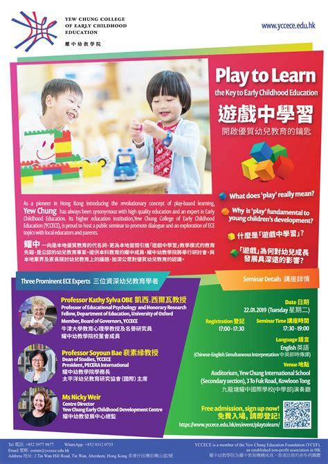 yew chung college  early childhood education