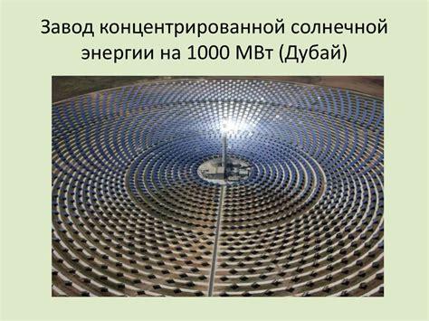 Новое в энергетике промышленности страны и мира . самые новые технологии в области энергетики xxi века