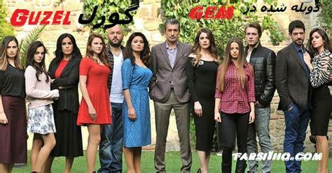 guzel series in farsi - Video Search Engine at Search com