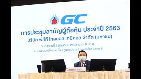 GC การประชุมสามัญผู้ถือหุ้นประจำปี 2563 | หุ้น gc - Hua ...