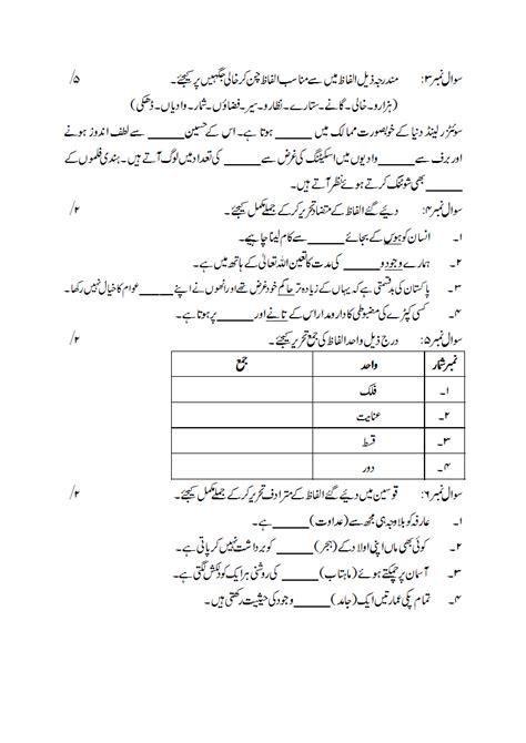 class 8 urdu worksheets tcspgnn