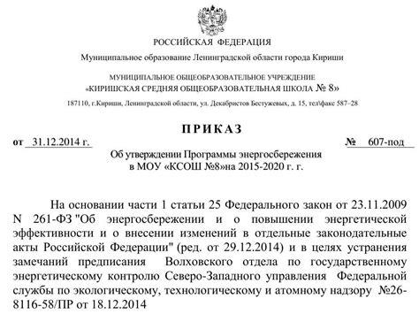 Приказ минэнерго россии № 398 от