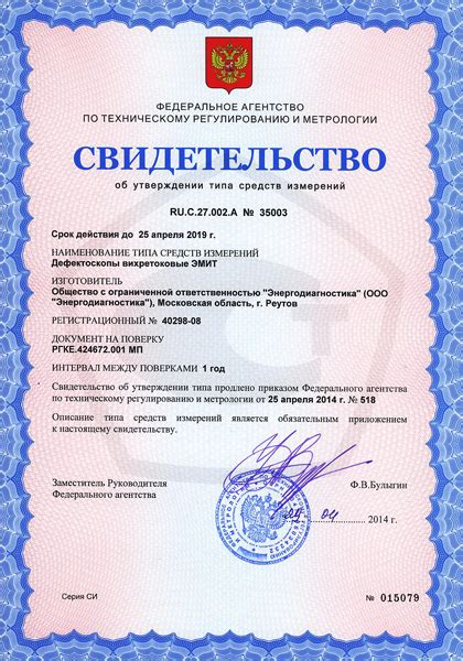 bureau veritas kazakhstan licenses and certificates energodiagnostika