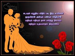 wedding wishes kavithai in tamil 28 tamil kavithai and quotes about marriage thirumanam
