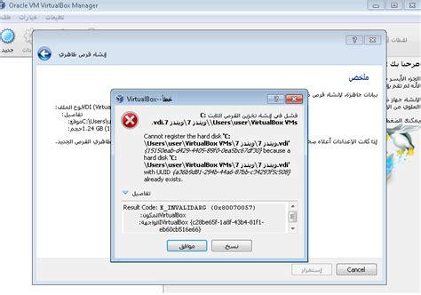وقبل أن أبدأ بهذا الشرح أقول لكم : تم حل المشكلة - مشكله ببرنامج النظام الوهمي VM VirtualBox   زيزووم للأمن والحماية