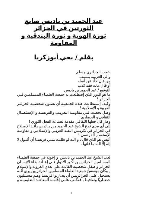 (DOC) عبد الحميد بن باديس صانع الثورتين في الجزائر | Abdelhamid Benbadis - Academia.edu