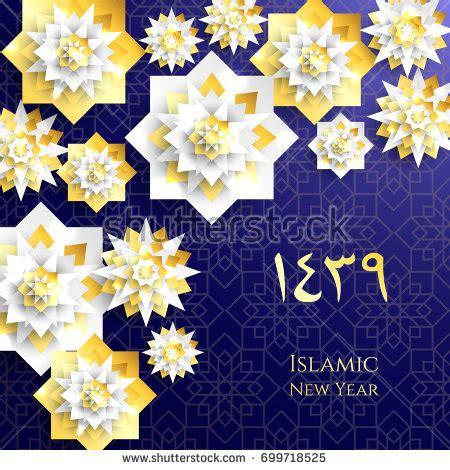 gambar dp bbm   islam  muharram