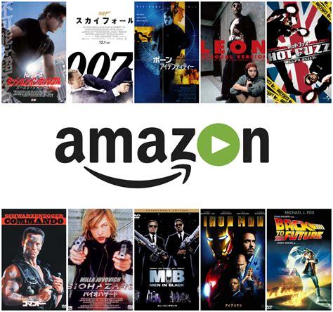 Amazon おすすめ 映画