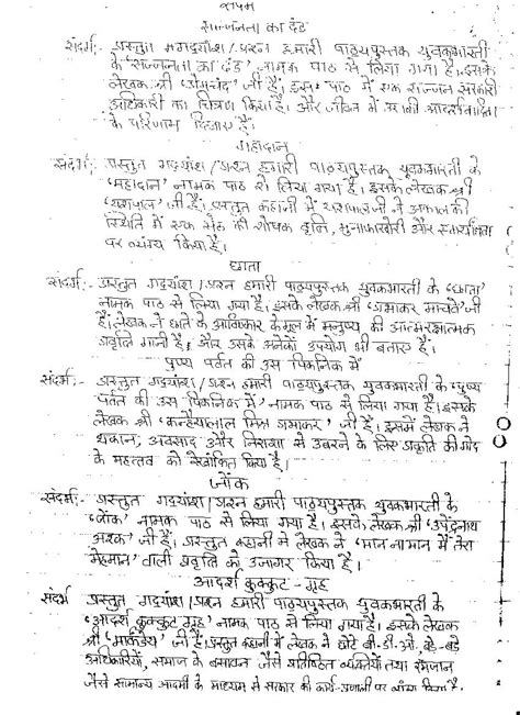 OMTEX CLASSES: HINDI QUESTION PAPERS IV
