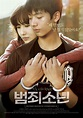 """Added new poster for the upcoming Korean movie """"Juvenile ..."""