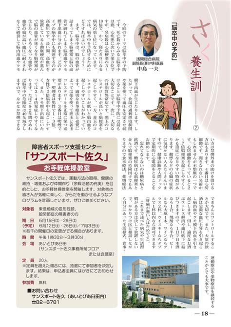 Saku Books000986 平成22年 4月号