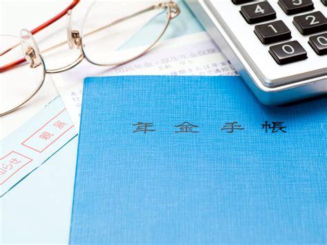 年金 保険 料